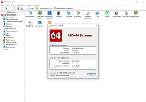 AIDA64 Extreme/Engineer/Business Edition/Network Audit 6.20.5300 Final RePack (&Portable) by D!akov [Multi/Ru]