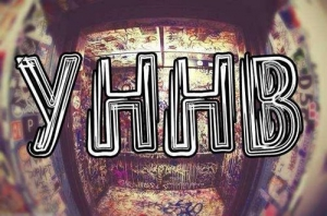 УННВ - 4 Альбома