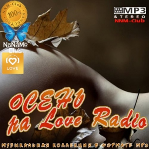 VA - Осень на Love Radio