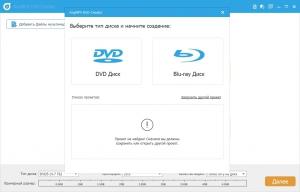 AnyMP4 DVD Creator 7.2.60 RePack (& Portable) by TryRooM [Multi/Ru]