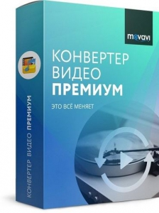 Movavi Video Converter 20.2.1 Premium RePack (& Portable) by elchupacabra [Multi/Ru]