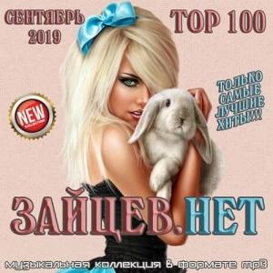 Сборник - Top 100 Зайцев.Нет [Сентябрь]