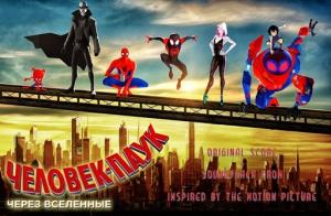 Spider-Man: Into the Spider-Verse / Человек-паук: Через вселенные Soundtrack + Score