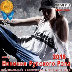 VA - Новинки Русского Рэпа vol 2
