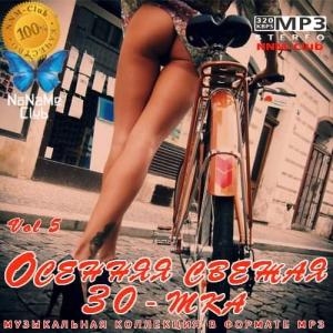 VA - Осенняя свежая 30-тка Vol 5
