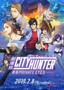 Городской охотник: Частный детектив из Синдзюку