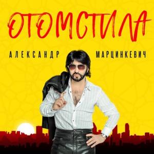 Александр Марцинкевич - Отомстила