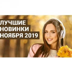 VA - Зайцев.нет Лучшие новинки Ноября