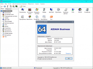 AIDA64 Extreme/Engineer/Business/Network Audit 6.20.5300 RePack (& Portable) by elchupacabra [Multi/Ru]