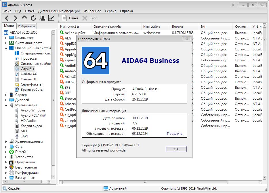 aida64 6.25 5400 final portable