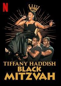 Тиффани Хэддиш: Черная мицва