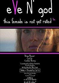 Ева и Бог: Эту женщину еще не оценили