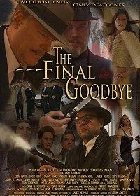"""Последнее """"Прощай"""""""
