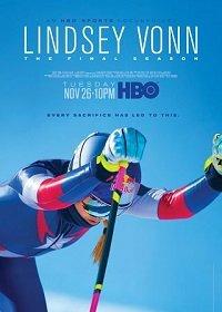 Линдси Вонн: Последний сезон
