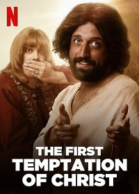Первое искушение Христа
