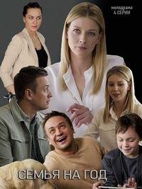 Семья на год