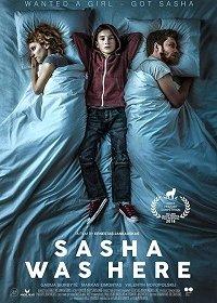 Здесь был Саша