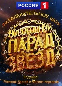 Новогодний парад звезд