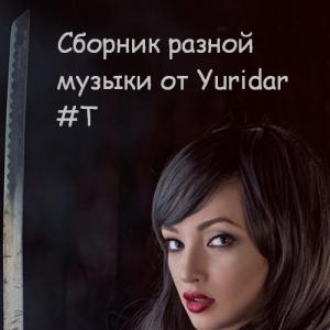 VA - Понемногу отовсюду - сборник разной музыки от Yuridar #T