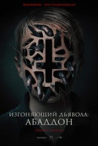 Изгоняющий дьявола: Абаддон