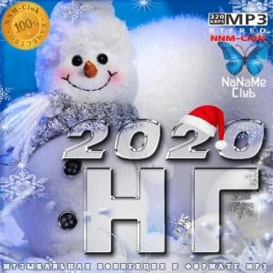 VA - НГ 2020