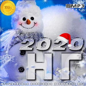VA - Новый Год 2020