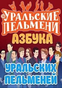 Азбука Уральских пельменей. П (13.12.2019)