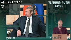 Vladimir Putin Style