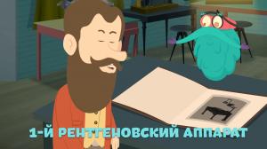 Шоу профессора Бинокса