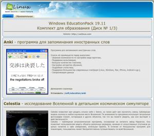 Windows EducationPack 19.11 [Ru]