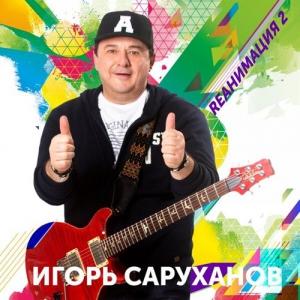 Игорь Саруханов - Rеанимация 2