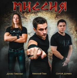 МИССИЯ - 1 Альбом, 9 Синглов
