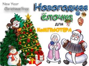 Новогодняя елочка (Christmas Tree) 2.2 Portable by Deodatto [Ru]