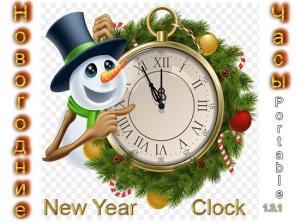 Новогодние часы (New Year Clock) 1.3.1 Portable by Deodatto [Ru]