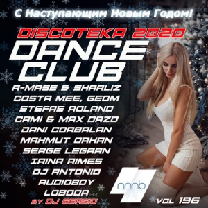 VA - Дискотека 2020 Dance Club Vol. 196 Новогодний выпуск!