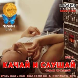 VA - Качай и слушай Vol 5