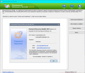 Password Recovery Bundle 2019 Enterprise Edition 5.2 RePack (& Portable) by elchupacabra [Ru/En]