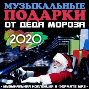 VA - Музыкальные подарки от Деда Мороза