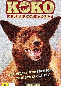 Коко: История Рыжего Пса