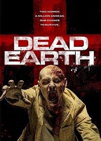 Мёртвая Земля
