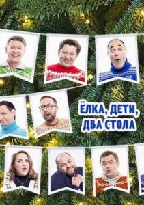 Уральские пельмени. Ёлка, дети, два стола (31.12.2019)
