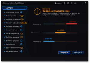 Advanced SystemCare Ultimate | RePack от D!akov