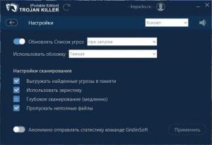 Trojan Killer 2.1.38 RePack (& portable) by elchupacabra [Multi/Ru]