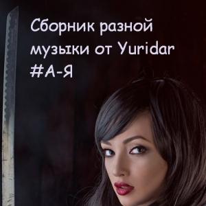 VA - Понемногу отовсюду - сборник разной музыки от Yuridar #А-Я