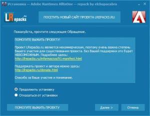 Adobe Flash Player 32.0.0.433 (Adobe Runtimes AllInOne 08.09.2020) RePack by elchupacabra [Multi/Ru]