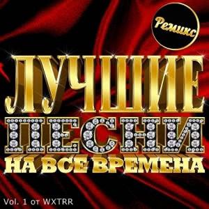 VA - Лучшие песни на все времена 80-90-х: Ремиксы. Vol. 1