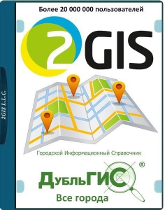 2Gis Все города 3.16.3 (Октябрь 2020) Portable by Punsh [Multi/Ru]