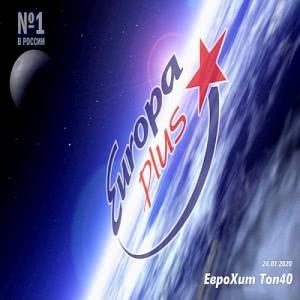 VA - Europa Plus: ЕвроХит Топ 40 [24.01]