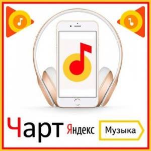 VA - Чарт Яндекс.Музыки [24.01]