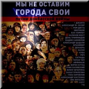 Various - Мы не оставим города свои! Песни донбасской войны (2 CDA)